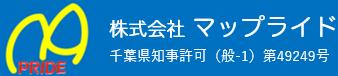 株式会社マップライド(千葉県佐倉市)